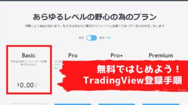 無料でTradingViewを始めるための具体的な登録手順(Basicプランへの申込)