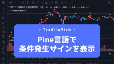 コピペですぐ試せる!TradingViewのPine言語でサイン発生足にマークを表示するインジケーター作成手順(サンプルコード付き)