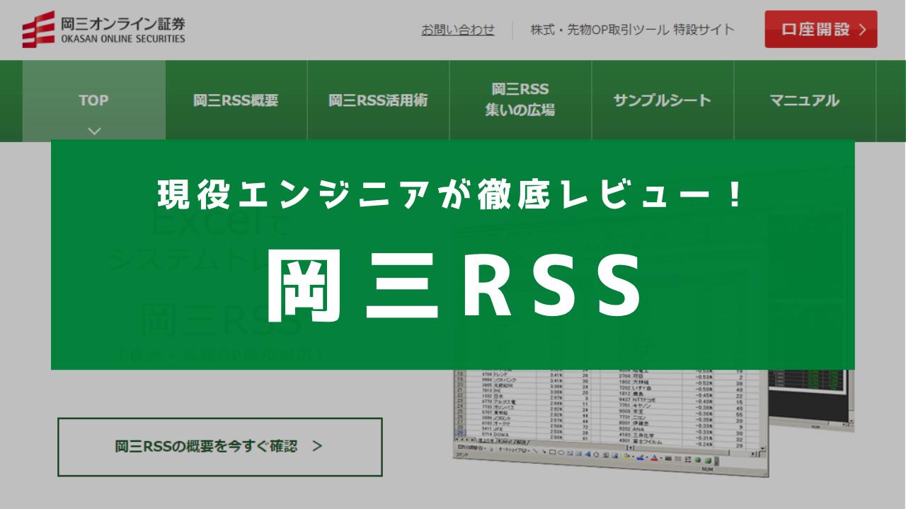 Excelアドインで株価データ取得や発注が可能に!「岡三RSS」徹底レビュー