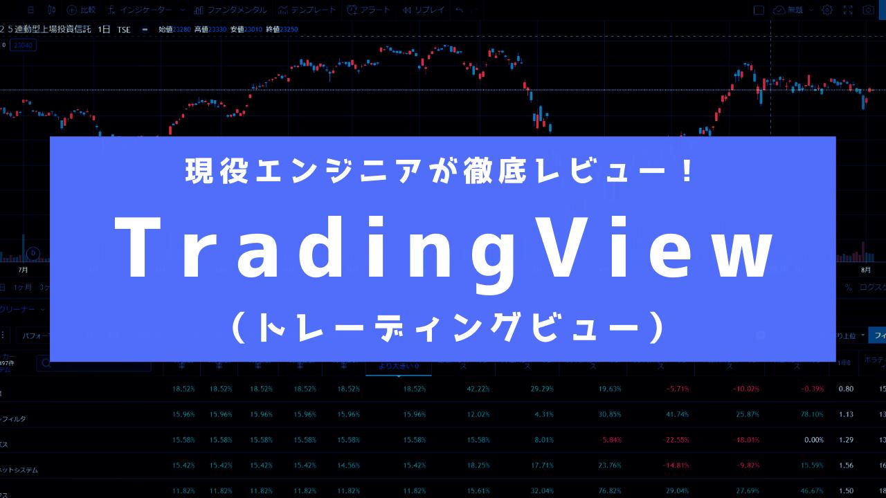 自作インジケーター制作も可能!株式投資でもフル活用したい「TradingView(トレーディングビュー)」徹底レビュー