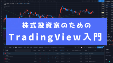 【お知らせ】TradingViewの基本操作が45分で学べるオンライン動画講座を作りました