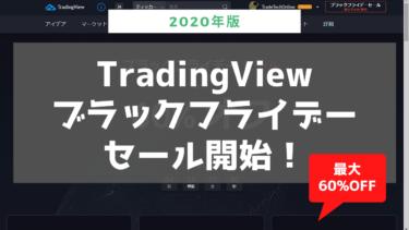 【2020年版】TradingViewブラックフライデーセール開始!既に利用中の方も1年分が60%OFFで購入可能です(今年はさらに+1ヶ月無料!)