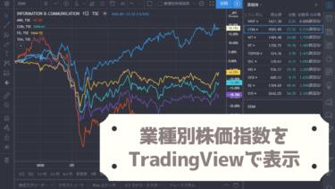 業種別株価指数(東証33業種)のTradingViewシンボル(ティッカー)一覧