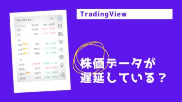 TradingViewで株価データの遅延が発生する理由と解決方法(リアルタイムデータ月額購読手順)