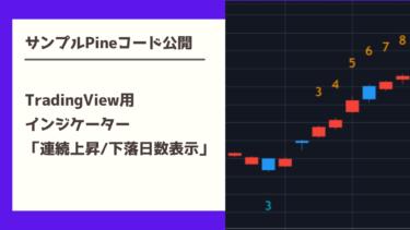 株価連続上昇日数/株価連続下落日数をチャートに自動表示【TradingView用インジケーター】
