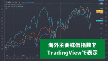 海外主要株価指数をTradingViewで確認!ティッカー(シンボルコード)一覧
